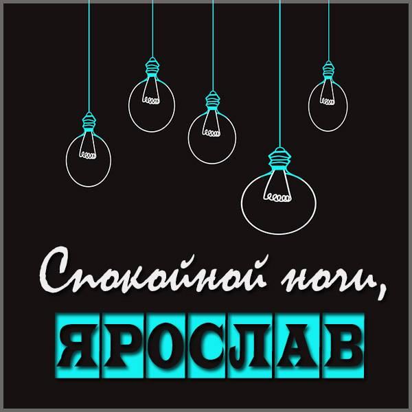Картинка спокойной ночи Ярослав - скачать бесплатно на otkrytkivsem.ru