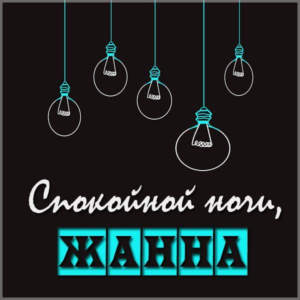 Картинка спокойной ночи Жанна - скачать бесплатно на otkrytkivsem.ru
