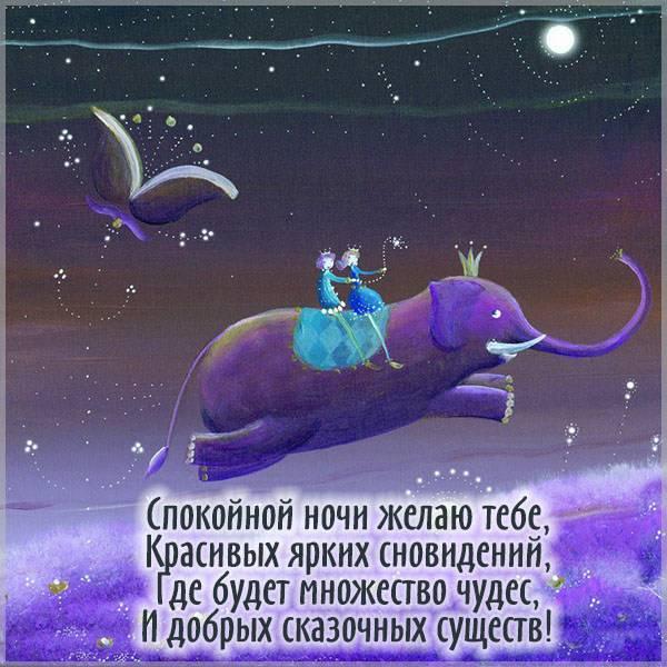 Картинка спокойной ночи зимняя сказочная - скачать бесплатно на otkrytkivsem.ru