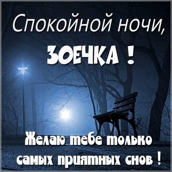Картинка спокойной ночи Зоечка - скачать бесплатно на otkrytkivsem.ru