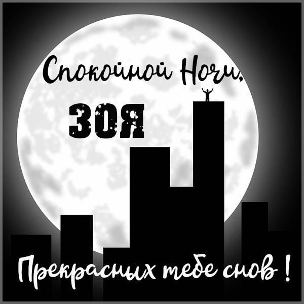 Картинка спокойной ночи Зоя - скачать бесплатно на otkrytkivsem.ru