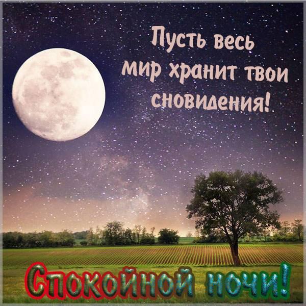 Картинка спокойной ночи звезды - скачать бесплатно на otkrytkivsem.ru