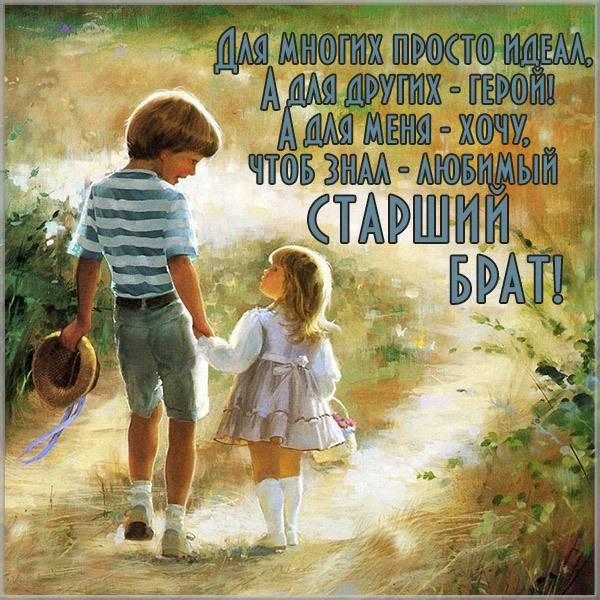 Картинка старшему брату просто так - скачать бесплатно на otkrytkivsem.ru