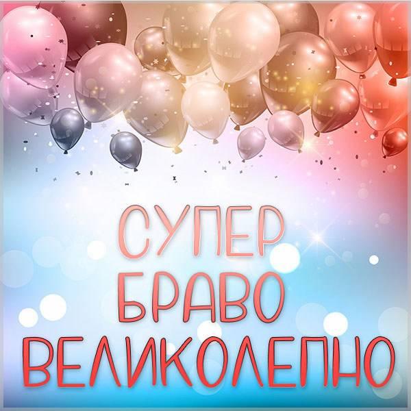 Картинка супер браво великолепно - скачать бесплатно на otkrytkivsem.ru