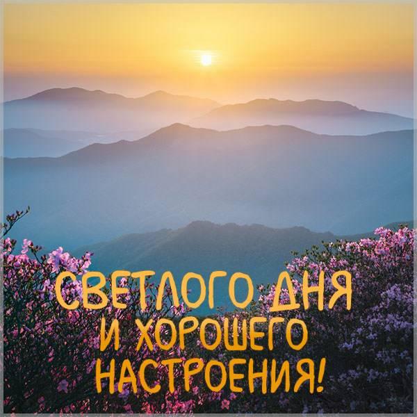 Картинка светлого дня и хорошего настроения - скачать бесплатно на otkrytkivsem.ru