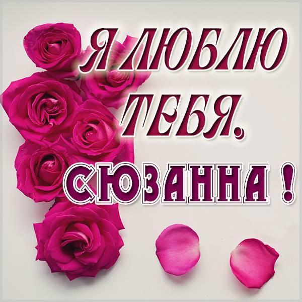 Картинка Сюзанна я тебя люблю - скачать бесплатно на otkrytkivsem.ru