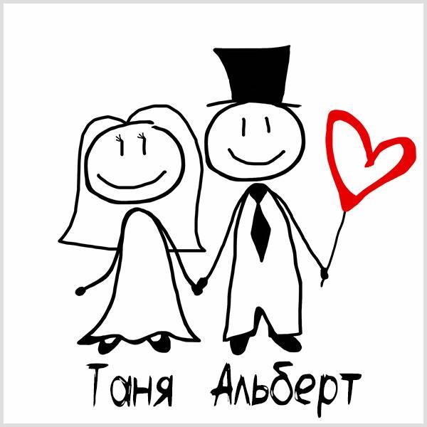 Картинка Таня и Альберт - скачать бесплатно на otkrytkivsem.ru