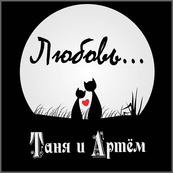 Картинка Таня и Артем - скачать бесплатно на otkrytkivsem.ru