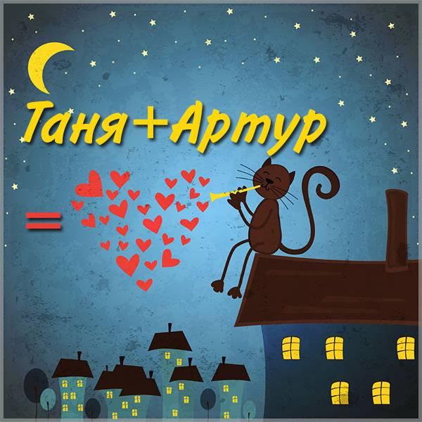 Картинка Таня и Артур - скачать бесплатно на otkrytkivsem.ru