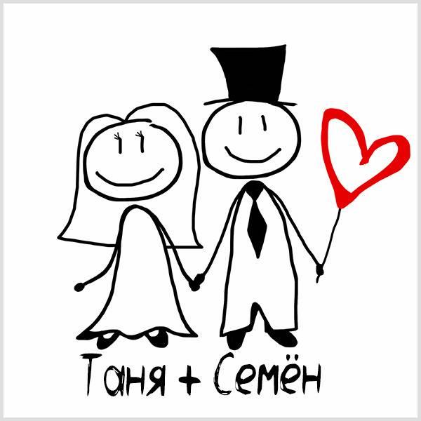 Картинка Таня и Семен - скачать бесплатно на otkrytkivsem.ru