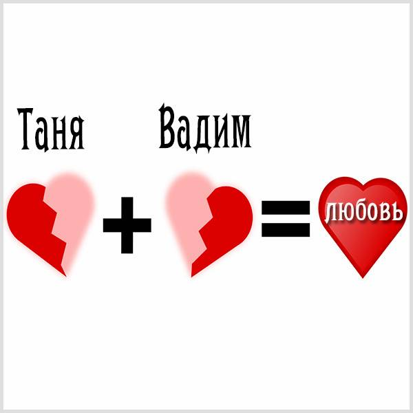 Картинка Таня и Вадим - скачать бесплатно на otkrytkivsem.ru