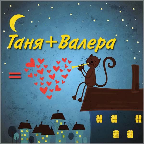 Картинка Таня и Валера - скачать бесплатно на otkrytkivsem.ru