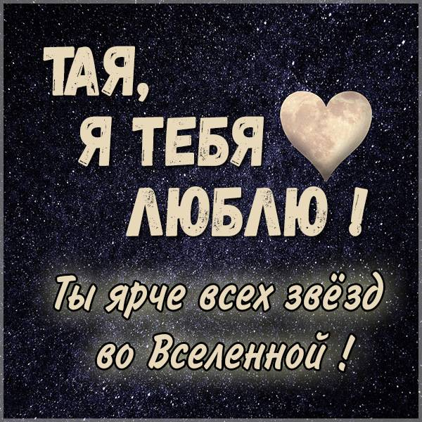Картинка Тая я тебя люблю - скачать бесплатно на otkrytkivsem.ru