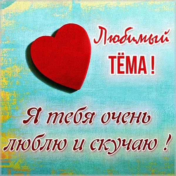 Картинка Тема я тебя люблю и скучаю - скачать бесплатно на otkrytkivsem.ru