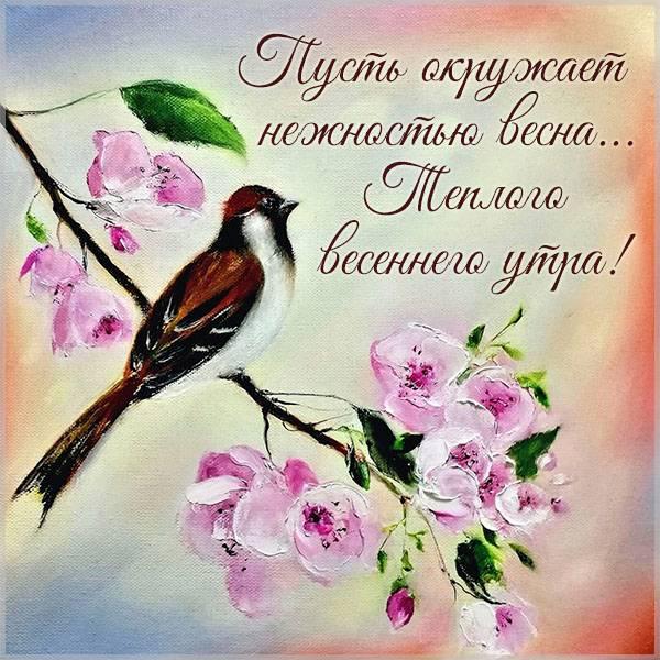 Картинка теплого весеннего утра - скачать бесплатно на otkrytkivsem.ru