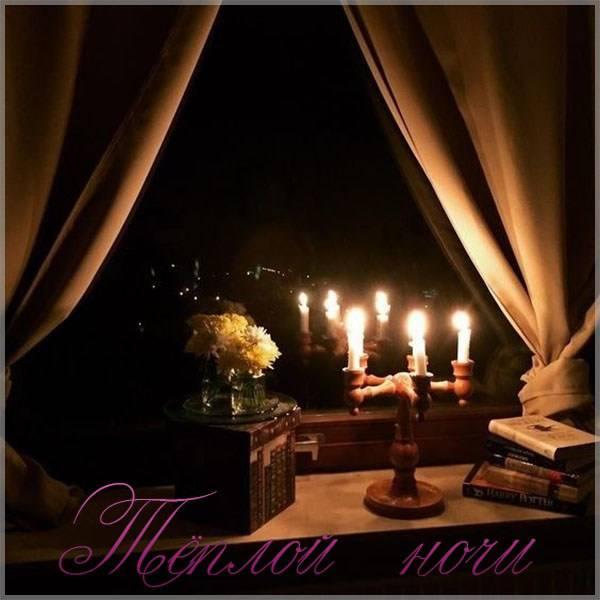 Картинка теплой ночи красивая - скачать бесплатно на otkrytkivsem.ru