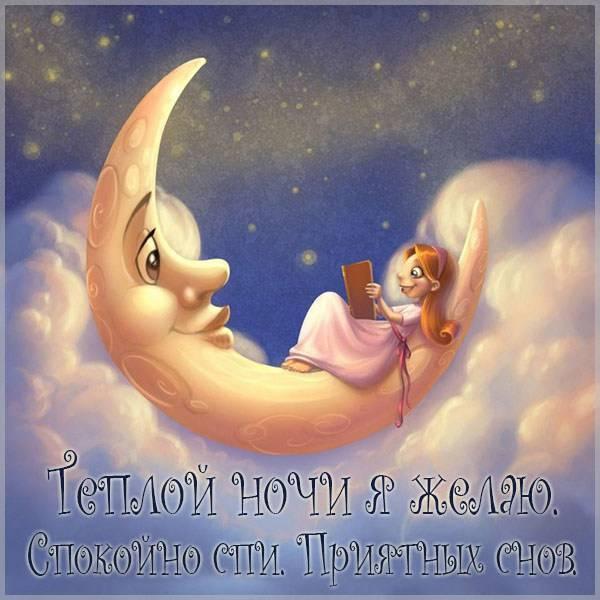 Картинка теплой ночи приятных снов красивая - скачать бесплатно на otkrytkivsem.ru