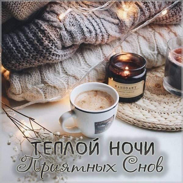 Картинка теплой ночи приятных снов - скачать бесплатно на otkrytkivsem.ru
