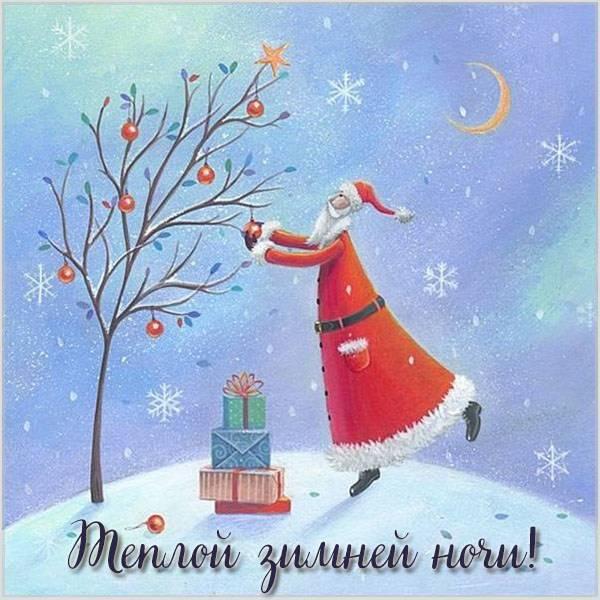 Картинка теплой зимней ночи - скачать бесплатно на otkrytkivsem.ru