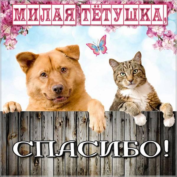 Картинка тетушке спасибо - скачать бесплатно на otkrytkivsem.ru
