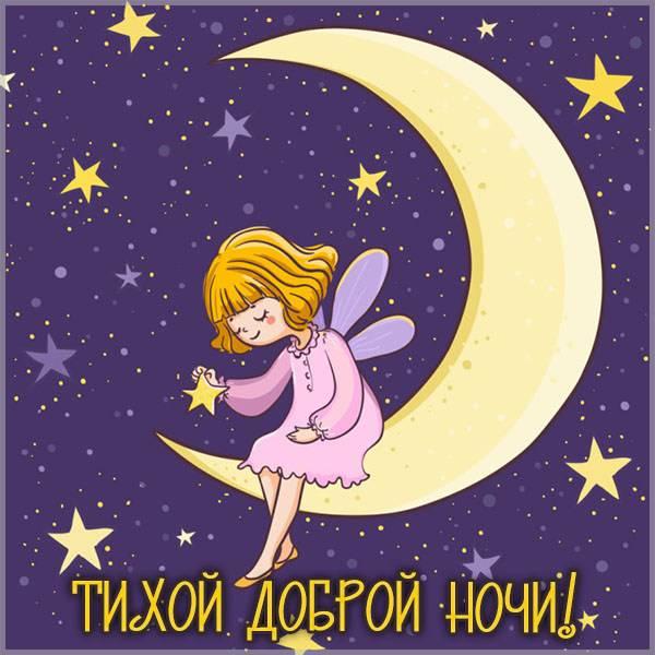 Картинка тихой доброй ночи - скачать бесплатно на otkrytkivsem.ru