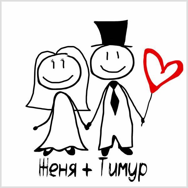 Картинка Тимур и Женя - скачать бесплатно на otkrytkivsem.ru