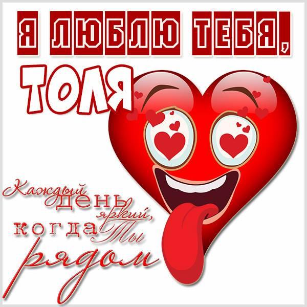 Картинка Толя я тебя люблю - скачать бесплатно на otkrytkivsem.ru