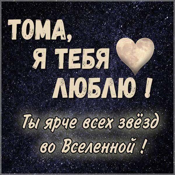 Картинка Тома я тебя люблю - скачать бесплатно на otkrytkivsem.ru