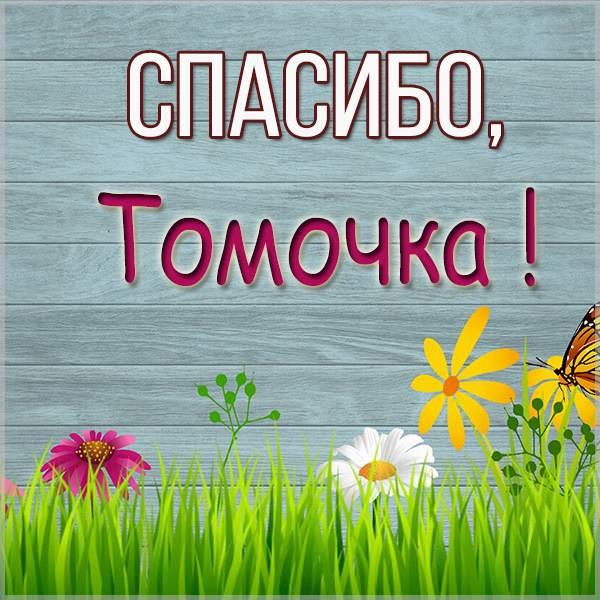 Картинка Томочка спасибо - скачать бесплатно на otkrytkivsem.ru