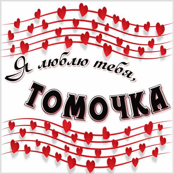 Картинка Томочка я тебя люблю - скачать бесплатно на otkrytkivsem.ru