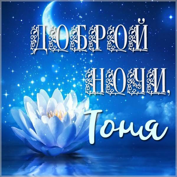 Картинка Тоня доброй ночи - скачать бесплатно на otkrytkivsem.ru