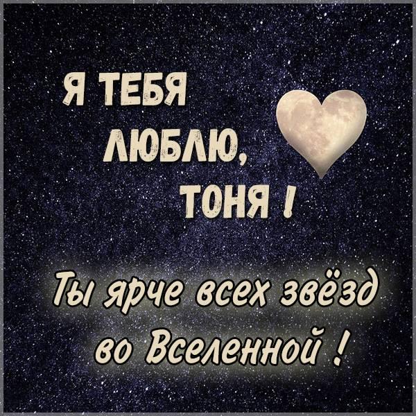 Картинка Тоня я тебя люблю - скачать бесплатно на otkrytkivsem.ru