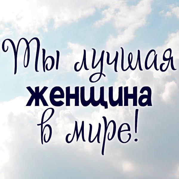 Картинка ты лучшая женщина в мире - скачать бесплатно на otkrytkivsem.ru