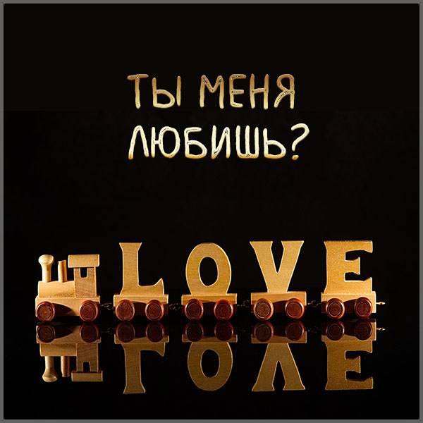 Картинка ты меня любишь с вопросом - скачать бесплатно на otkrytkivsem.ru