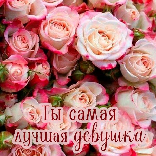 Картинка ты самая лучшая девушка - скачать бесплатно на otkrytkivsem.ru