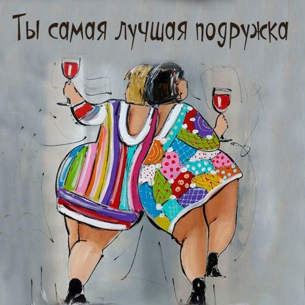 Картинка ты самая лучшая подружка - скачать бесплатно на otkrytkivsem.ru