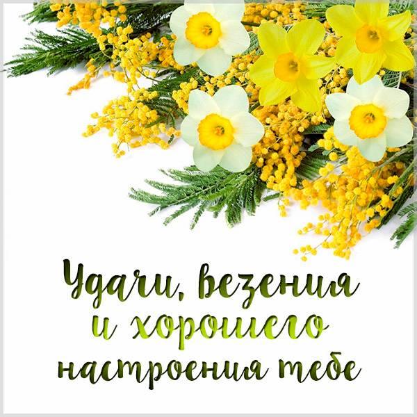 Картинка удачи везения и хорошего настроения - скачать бесплатно на otkrytkivsem.ru
