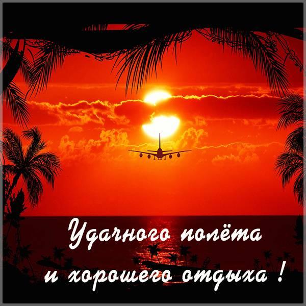 Картинка удачного полета и хорошего отдыха - скачать бесплатно на otkrytkivsem.ru