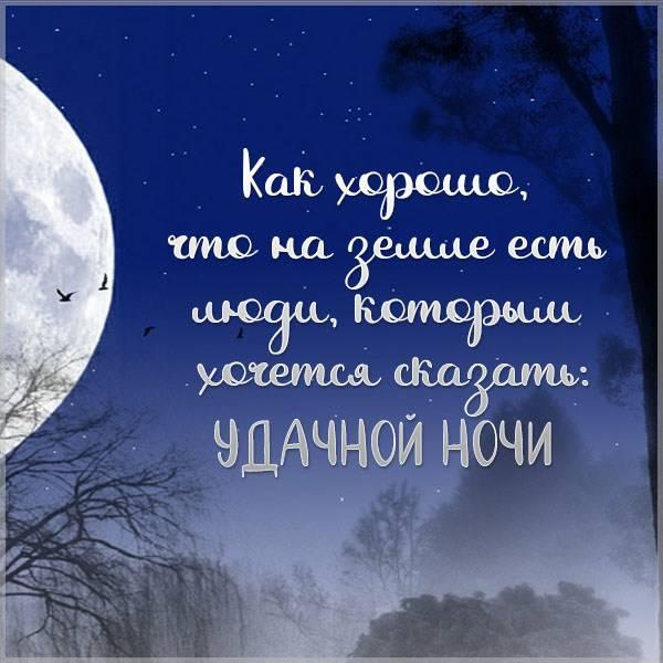 Картинка удачной ночи - скачать бесплатно на otkrytkivsem.ru