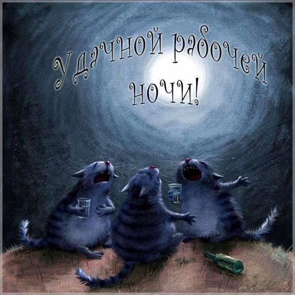 Картинка удачной рабочей ночи - скачать бесплатно на otkrytkivsem.ru