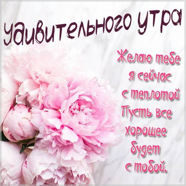 Картинка удивительного утра - скачать бесплатно на otkrytkivsem.ru