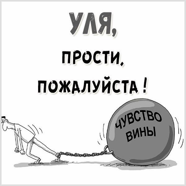 Картинка Уля прости - скачать бесплатно на otkrytkivsem.ru