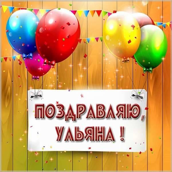 Картинка Ульяна поздравляю - скачать бесплатно на otkrytkivsem.ru