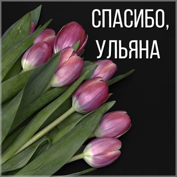 Картинка Ульяна спасибо - скачать бесплатно на otkrytkivsem.ru