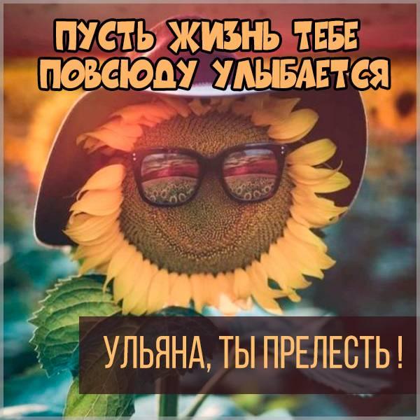 Картинка Ульяна ты прелесть - скачать бесплатно на otkrytkivsem.ru