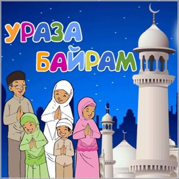 Картинка Ураза Байрам Хайырлы Олсун - скачать бесплатно на otkrytkivsem.ru