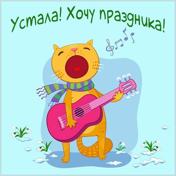 Картинка устала хочу праздника - скачать бесплатно на otkrytkivsem.ru