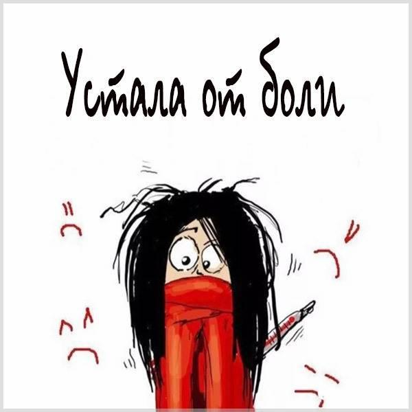 Картинка устала от боли - скачать бесплатно на otkrytkivsem.ru