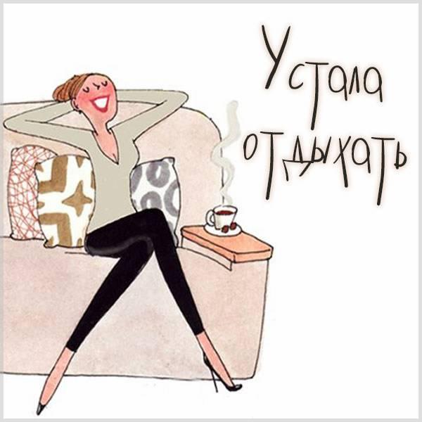 Картинка устала отдыхать прикольная - скачать бесплатно на otkrytkivsem.ru