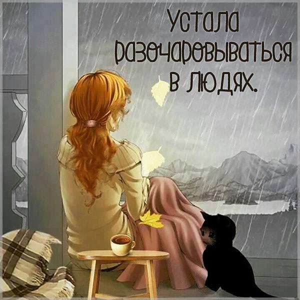 Картинка устала разочаровываться в людях - скачать бесплатно на otkrytkivsem.ru